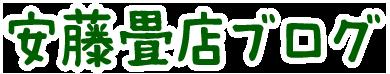 安藤畳店ブログ