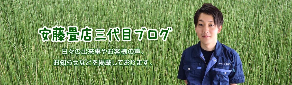 安藤畳店 三代目ブログ
